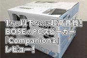 1万円以下なのに超高音質!BOSEのPCスピーカー「Companion2」レビュー!