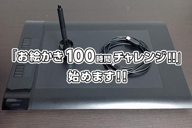 「お絵かき100時間チャレンジ!!」始めます!!
