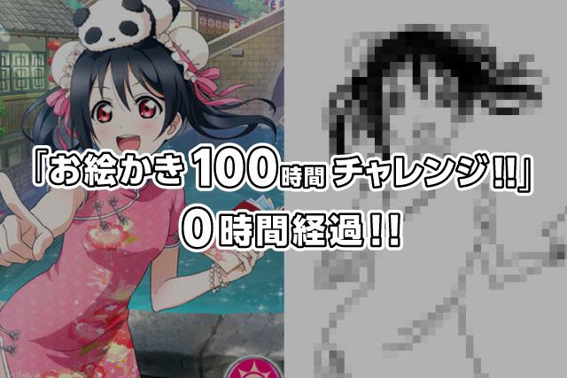 「お絵かき100時間チャレンジ!!」0時間経過!!