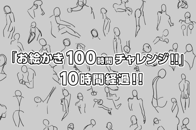 「お絵かき100時間チャレンジ!!」10時間経過!!