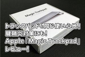 トラックパッドと同じ使い心地!腱鞘炎対策にも!Apple「Magic Trackpad」レビュー!