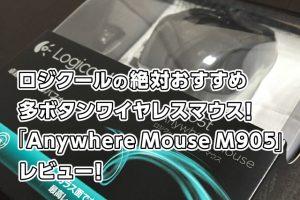 ロジクールの絶対おすすめ多ボタンワイヤレスマウス!「Anywhere Mouse M905」レビュー!