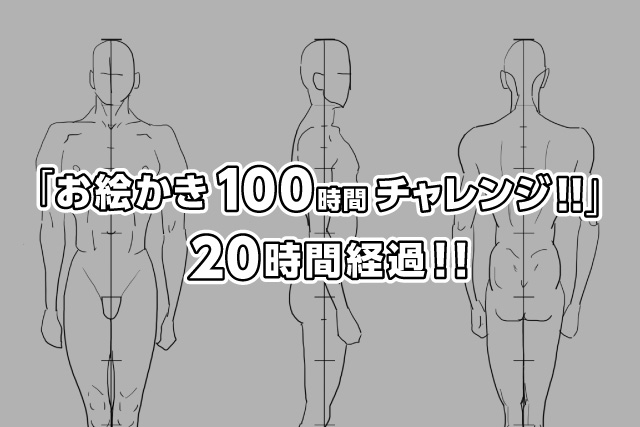「お絵かき100時間チャレンジ!!」20時間経過!!