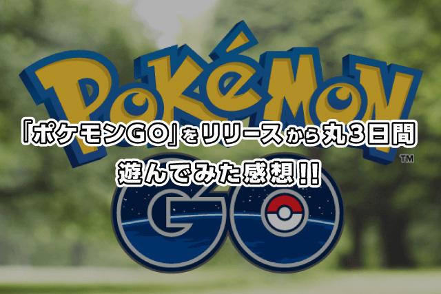 ポケモンGOをリリースから丸3日間遊んでみた感想!!