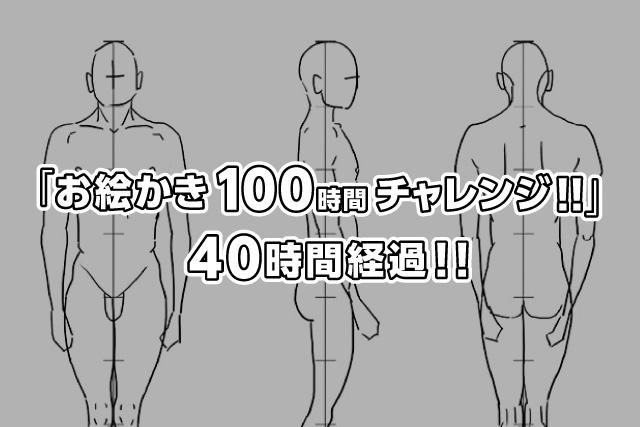 「お絵かき100時間チャレンジ!!」40時間経過!!