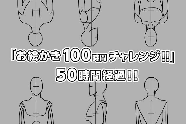 「お絵かき100時間チャレンジ!!」50時間経過!!