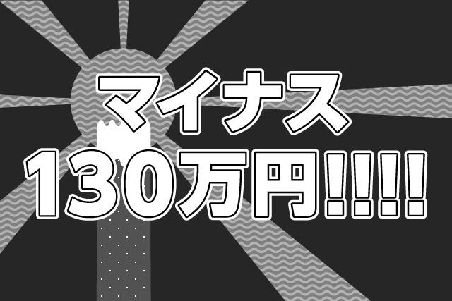 マイナス130万円!!!!
