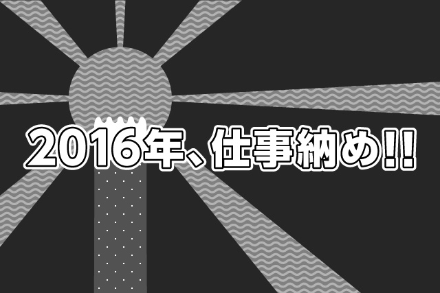 2016年、仕事納め!!