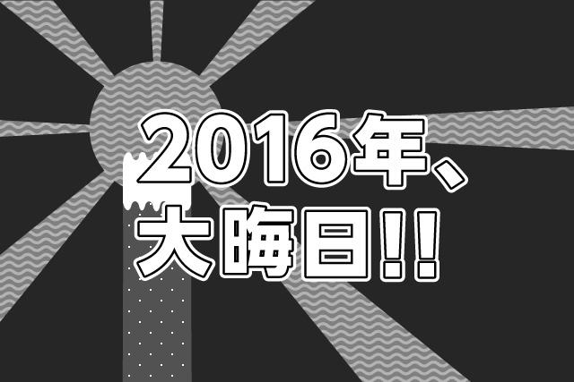 2016年、大晦日!!