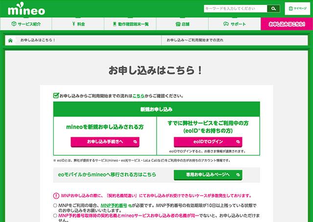 新規お申込みページ