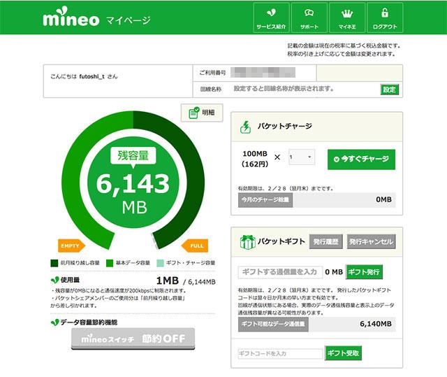 mineoで使用量のカウントが始まってる