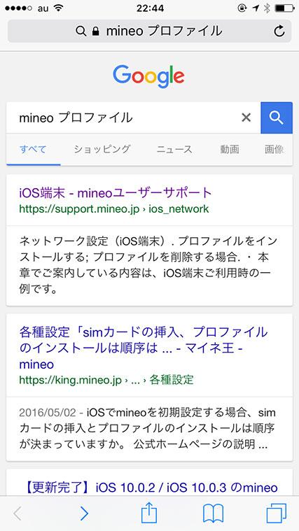 適当にブラウザで「mineo プロファイル」と検索すると