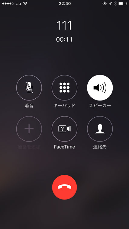 開通テスト用ダイヤル「111」へ電話!