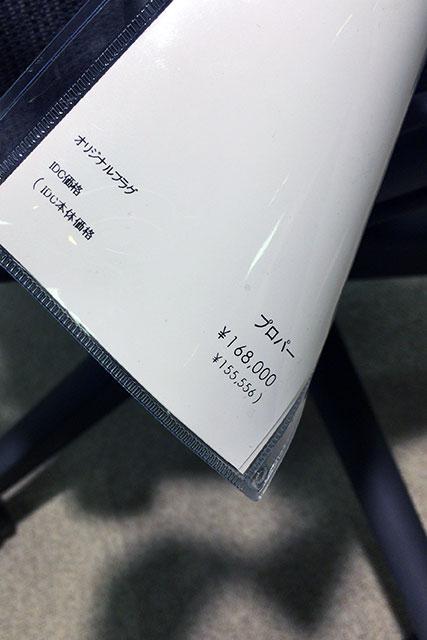 大塚家具のアーロンチェア リマスタード IDC価格