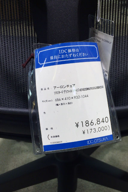 大塚家具のアーロンチェア リマスタード 定価