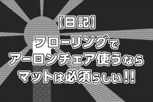 【日記】フローリングでアーロンチェア使うならマットは必須らしい!!