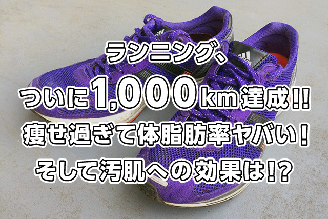 ランニング、ついに1,000km達成!痩せ過ぎて体脂肪率ヤバい!そして汚肌への効果は!?