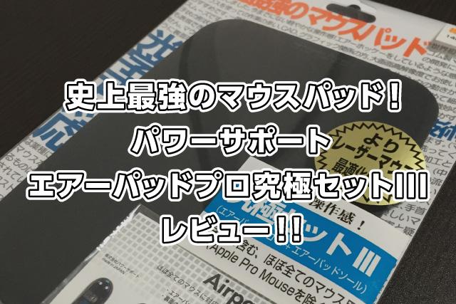 史上最強のマウスパッド!「パワーサポート エアーパッドプロ究極セットIII」レビュー!!
