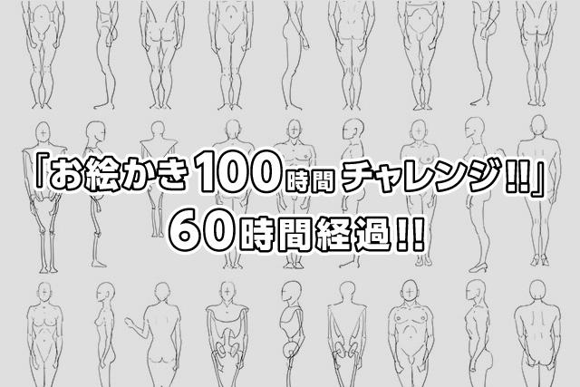 「お絵かき100時間チャレンジ!!」60時間経過!!