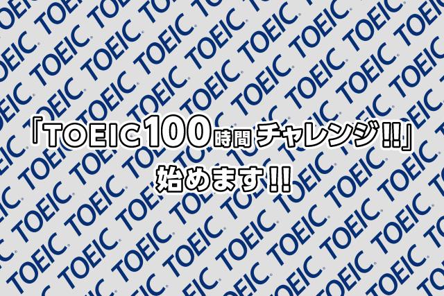 「TOEIC100時間チャレンジ!!」始めます!!