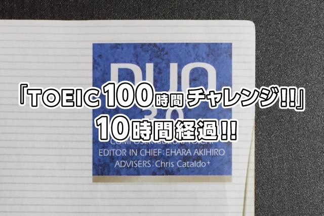 「TOEIC100時間チャレンジ!!」10時間経過!!
