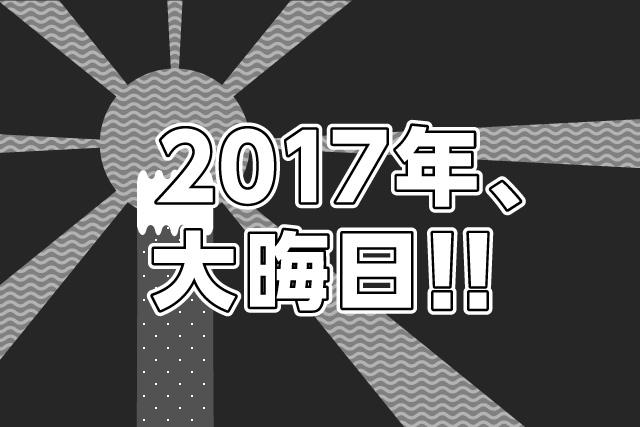2017年、大晦日!!