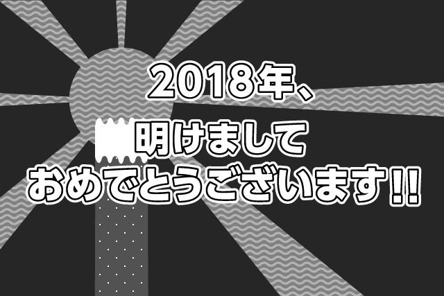 2018年、あけましておめでとうございます!!