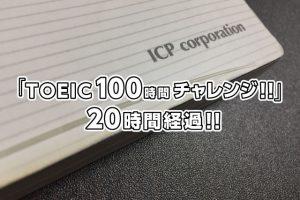 「TOEIC100時間チャレンジ!!」20時間経過!!