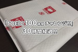 「TOEIC100時間チャレンジ!!」30時間経過!!
