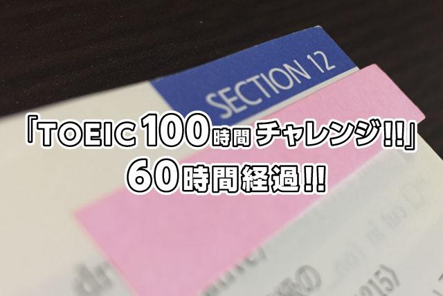 「TOEIC100時間チャレンジ!!」60時間経過!!