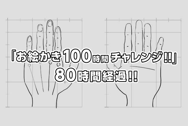 「お絵かき100時間チャレンジ!!」80時間経過!!