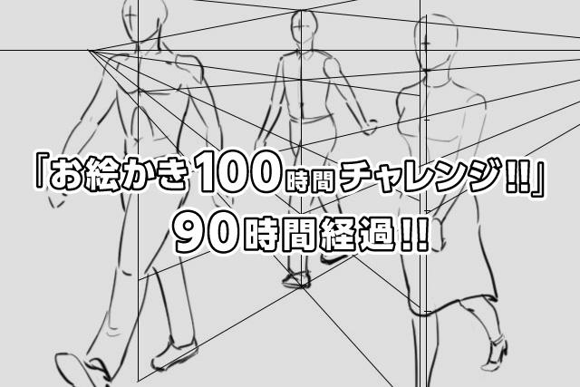 「お絵かき100時間チャレンジ!!」90時間経過!!