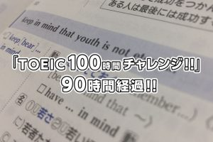 「TOEIC100時間チャレンジ!!」90時間経過!!