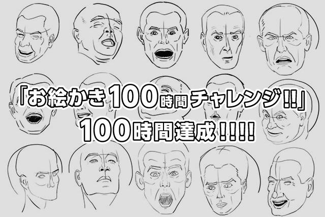 「お絵かき100時間チャレンジ!!」100時間達成!!!!