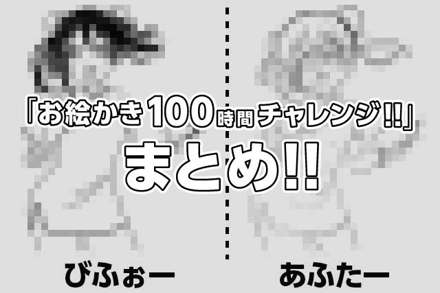 「お絵かき100時間チャレンジ!!」まとめ!!
