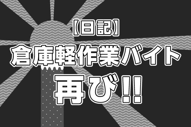 倉庫軽作業バイト再び!!