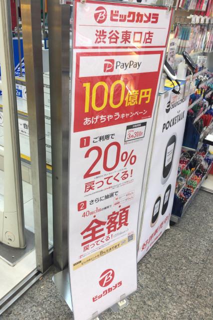 PayPayキャンペーン ビックカメラ