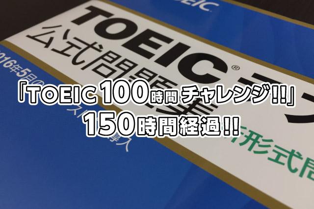 「TOEIC100時間チャレンジ!!」150時間経過!!
