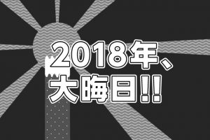 2018年、大晦日!!