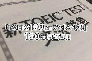 「TOEIC100時間チャレンジ!!」180時間経過!!