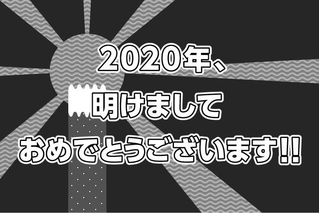 2020年、明けましておめでとうございます!!
